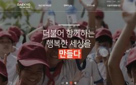 대교그룹사회공헌
